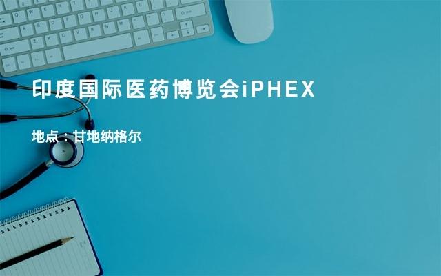 印度国际医药博览会iPHEX