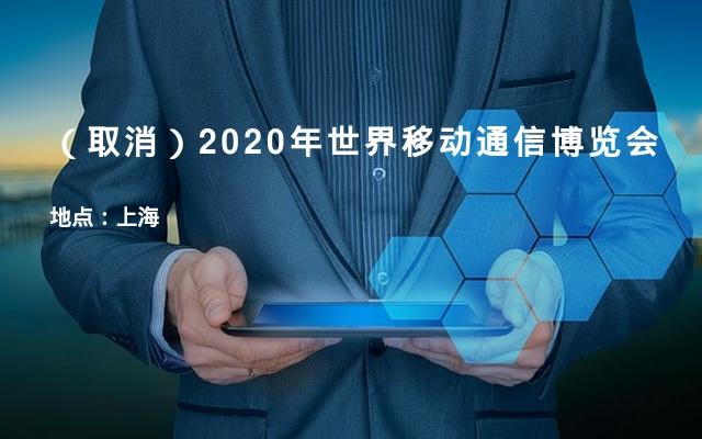 (取消)2020年世界移动通信博览会