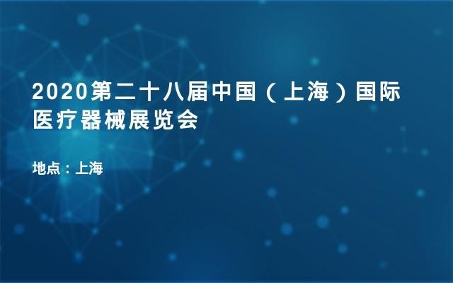 2020第二十八届中国(上海)国际医疗器械展览会