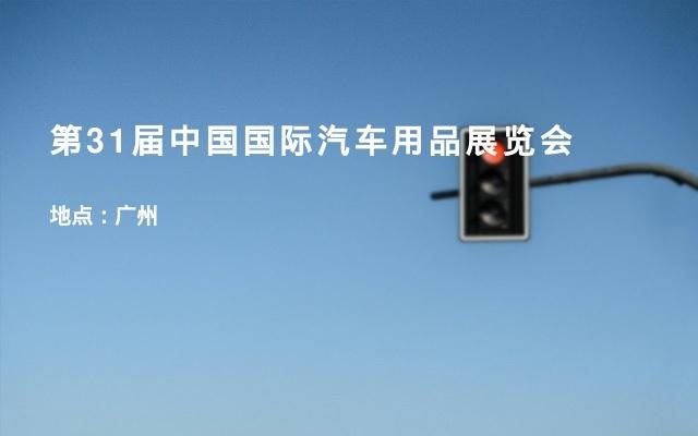 第31届中国国际汽车用品展览会