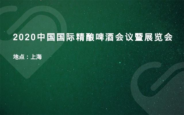 2020中国国际精酿啤酒会议暨展览会