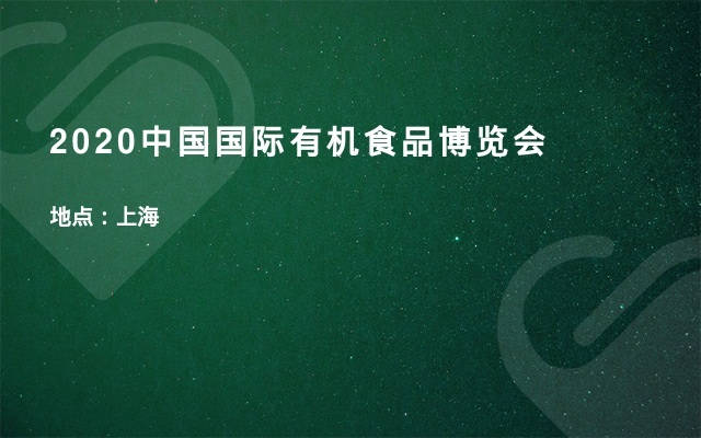 2020中国国际有机食品博览会