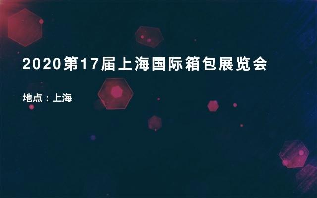 2020第17届上海国际箱包展览会