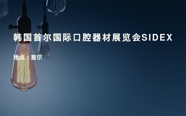 韩国首尔国际口腔器材展览会SIDEX