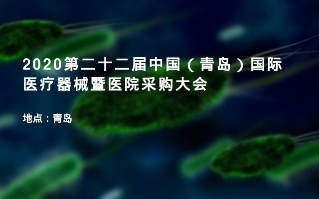 2020第二十二届中国(青岛)国际医疗器械暨医院采购大会