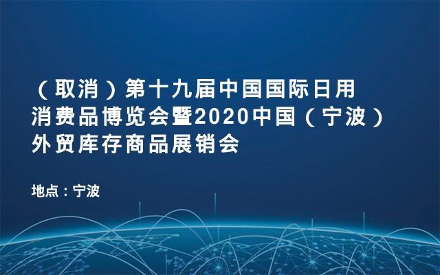 (取消)第十九届中国国际日用消费品博览会暨2020中国(宁波)外贸库存商品展销会