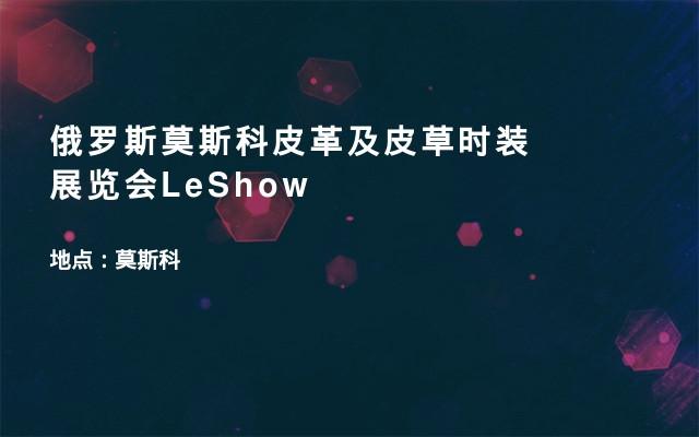 俄罗斯莫斯科皮革及皮草时装展览会LeShow