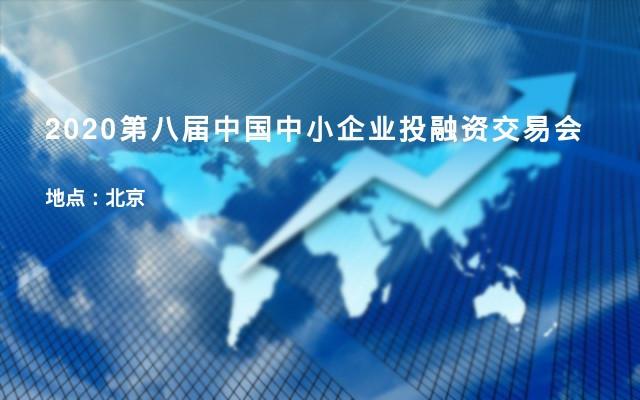 2020第八届中国中小企业投融资交易会