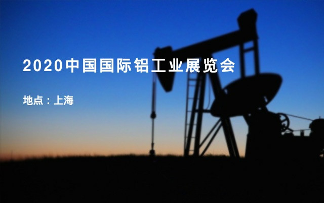 2020中国国际铝工业展览会