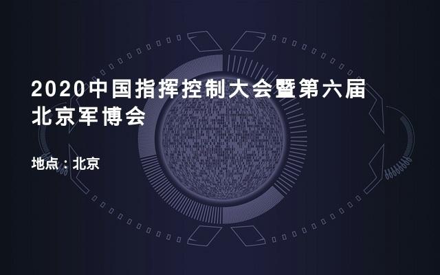 2020中国指挥控制大会暨第六届北京军博会