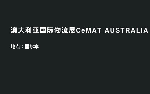 澳大利亚国际物流展CeMAT AUSTRALIA