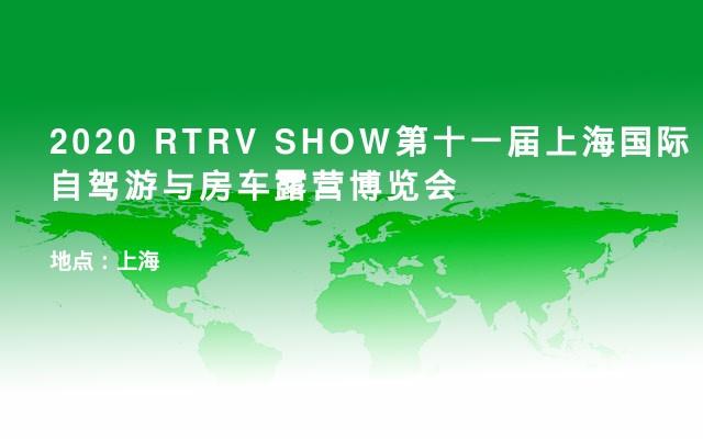 2020 RTRV SHOW第十一届上海国际自驾游与房车露营博览会