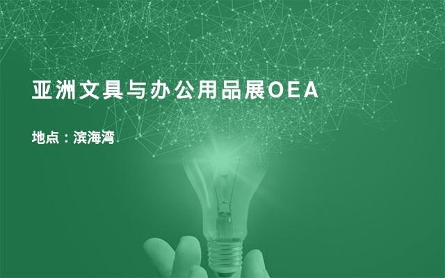 亚洲文具与办公用品展OEA