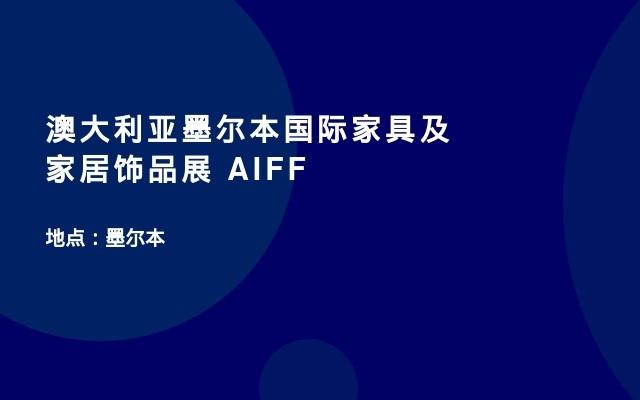 澳大利亚墨尔本国际家具及家居饰品展 AIFF