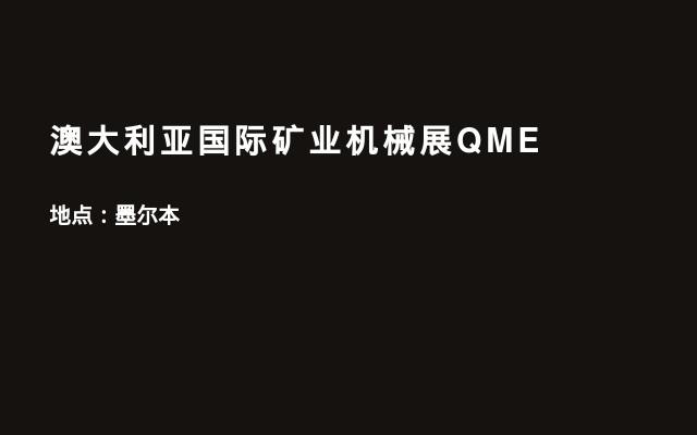 澳大利亚国际矿业机械展QME