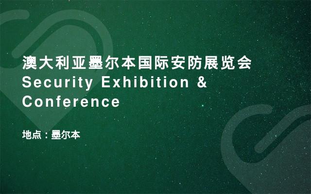 澳大利亚墨尔本国际安防展览会Security Exhibition & Conference