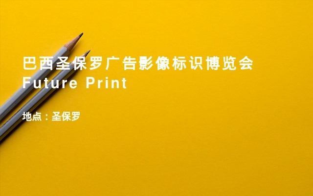 巴西圣保罗广告影像标识博览会Future Print