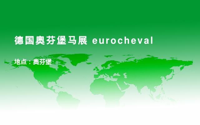 德国奥芬堡马展 eurocheval