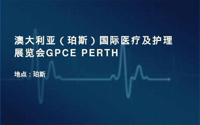 澳大利亚(珀斯)国际医疗及护理展览会GPCE PERTH