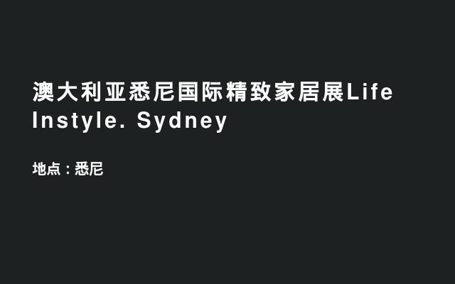 澳大利亚悉尼国际精致家居展Life Instyle. Sydney