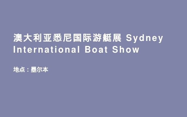 澳大利亚悉尼国际游艇展 Sydney International Boat Show