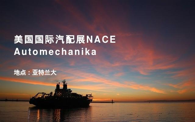 美国国际汽配展NACE Automechanika