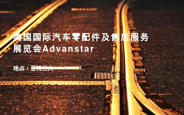 美国国际汽车零配件及售后服务展览会Advanstar