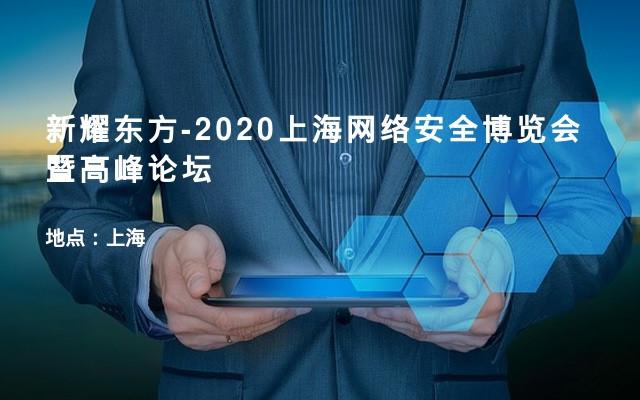 新耀东方-2020上海网络安全博览会暨高峰论坛