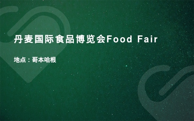丹麦国际食品博览会Food Fair