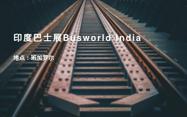 印度巴士展Busworld India