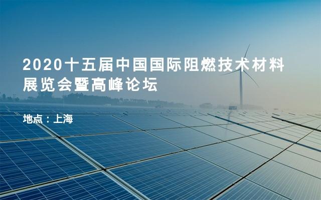 2020十五届中国国际阻燃技术材料展览会暨高峰论坛