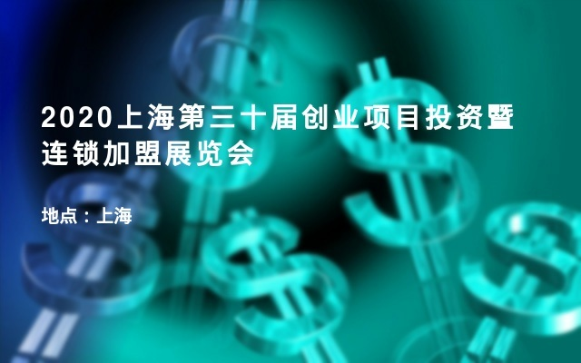 2020上海第三十届创业项目投资暨连锁加盟展览会