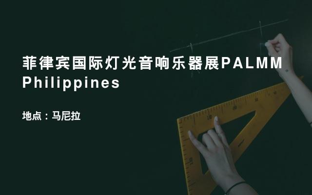 菲律宾国际灯光音响乐器展PALMM Philippines