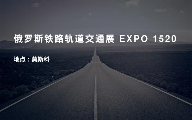 俄罗斯铁路轨道交通展 EXPO 1520