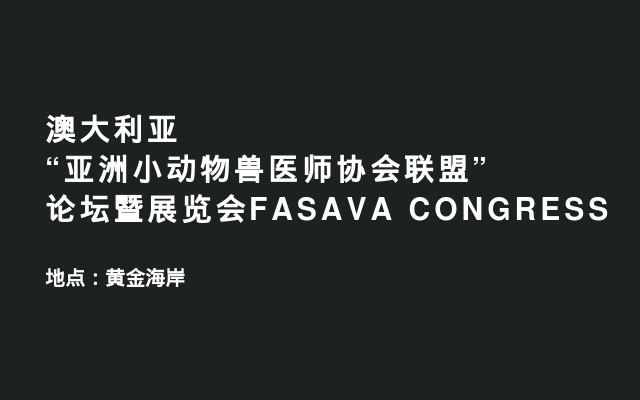 """澳大利亚""""亚洲小动物兽医师协会联盟""""论坛暨展览会FASAVA CONGRESS"""