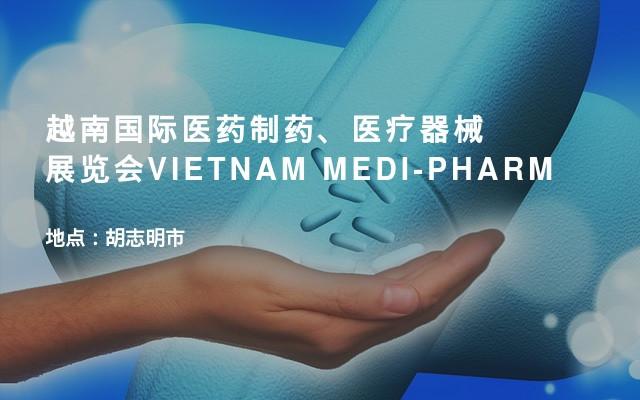 越南国际医药制药、医疗器械展览会VIETNAM MEDI-PHARM
