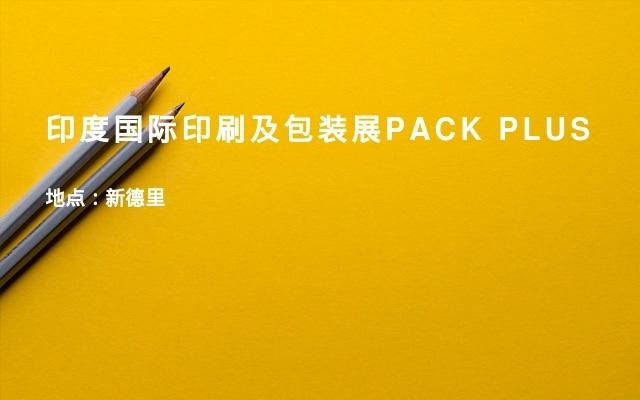 印度国际印刷及包装展PACK PLUS