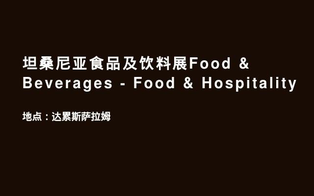 坦桑尼亚食品及饮料展Food & Beverages - Food & Hospitality