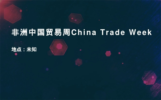 非洲中国贸易周China Trade Week