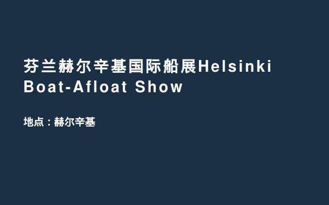 芬兰赫尔辛基国际船展Helsinki Boat-Afloat Show