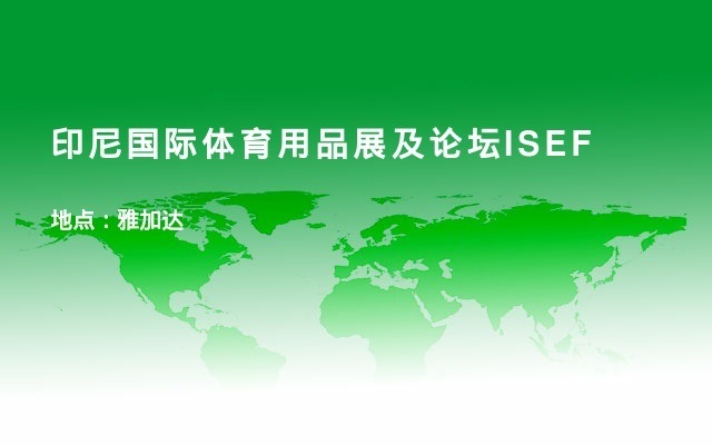 印尼国际体育用品展及论坛ISEF