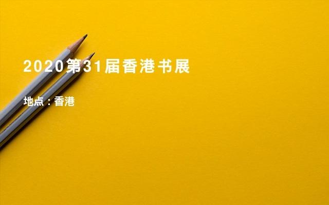 2020第31届香港书展