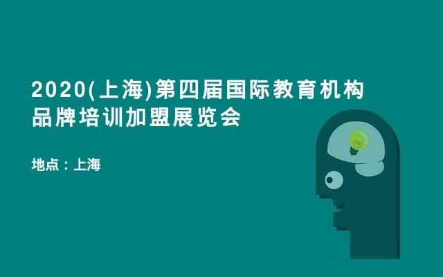 2020(上海)第四届国际教育机构品牌培训加盟展览会