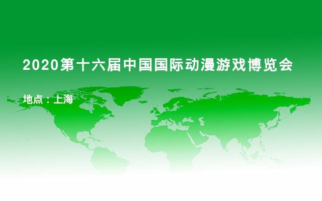 2020第十六届中国国际动漫游戏博览会