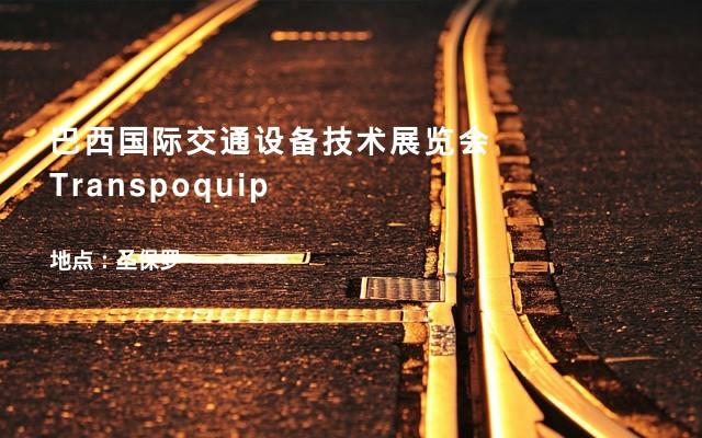 巴西国际交通设备技术展览会Transpoquip