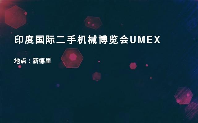 印度国际二手机械博览会UMEX