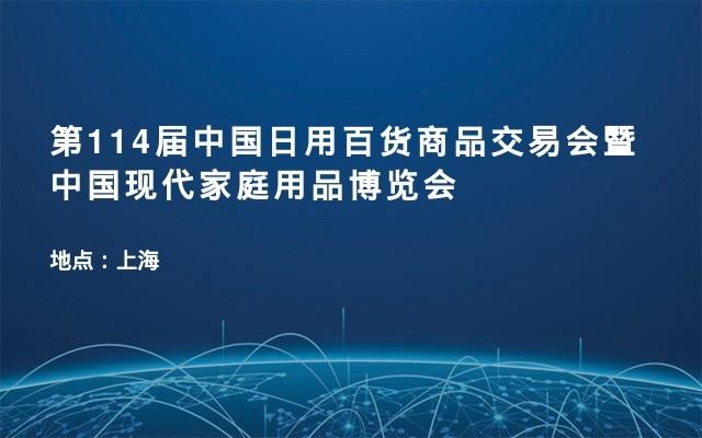 第114届中国日用百货商品交易会暨中国现代家庭用品博览会