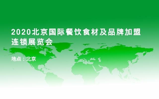 2020北京国际餐饮食材及品牌加盟连锁展览会