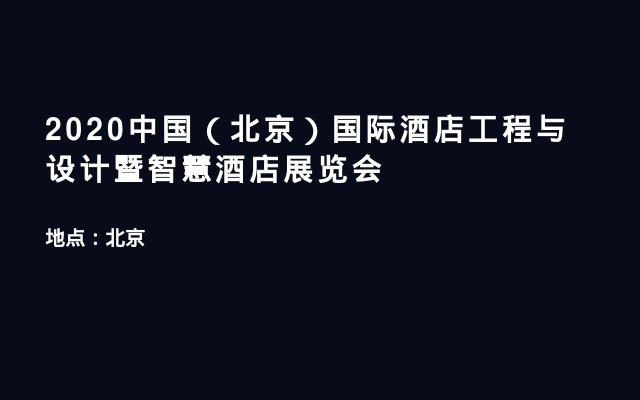 2020中国(北京)国际酒店工程与设计暨智慧酒店展览会