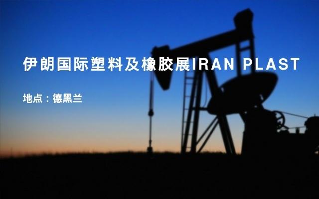 伊朗国际塑料及橡胶展IRAN PLAST